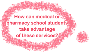 How can medical or pharmacy school students take advantage of these services?