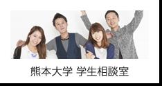熊本大学 学生相談室